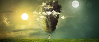 Парящий замок, озарённый Солнцем и Луной