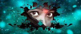 Взгляд женщины, выражающий состояние присутствия